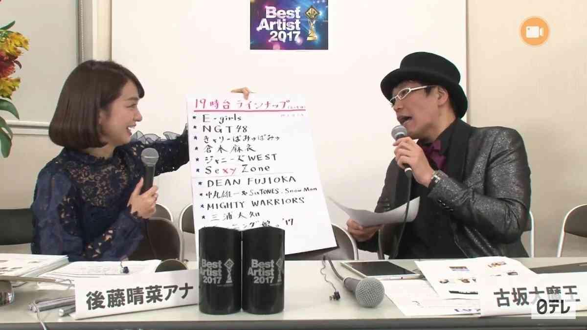 【実況・感想】音楽の祭典 ベストアーティスト2017