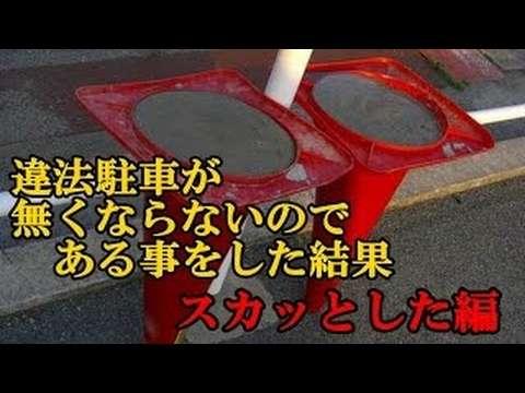 【復讐】無断駐車するDQN車に腹がたったので復讐した結果・・・ - YouTube
