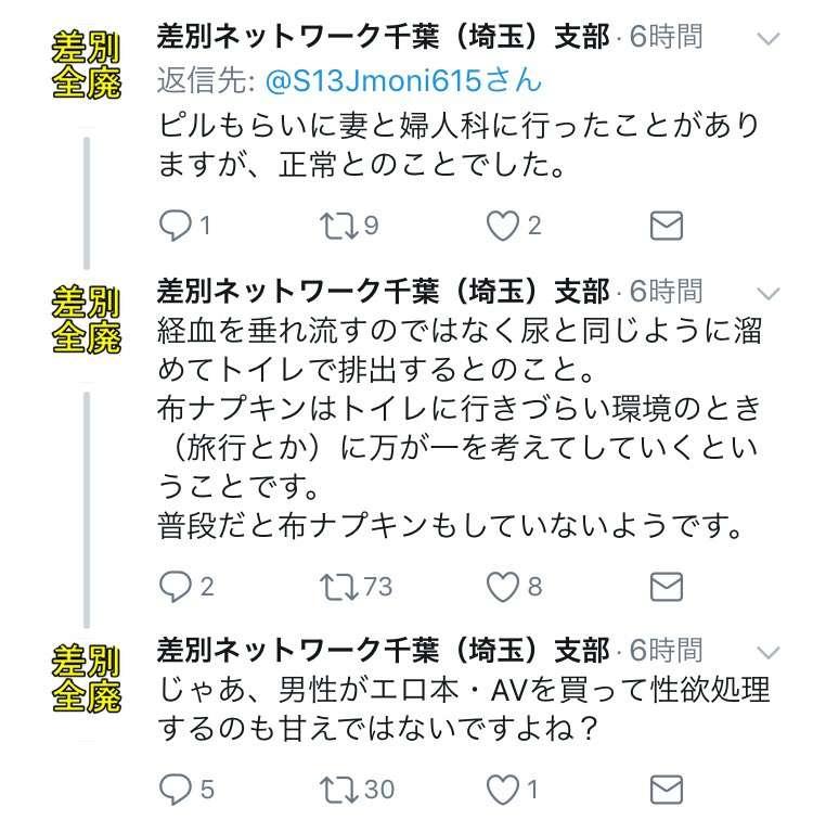 「経血コントロールできない女は甘え」「生理用品は必要じゃない」のツイートに批判&ツッコミが殺到