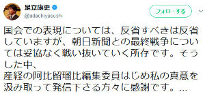 足立康史「朝日新聞との最終戦争については妥協なく戦い抜いていく所存です」 | 保守速報