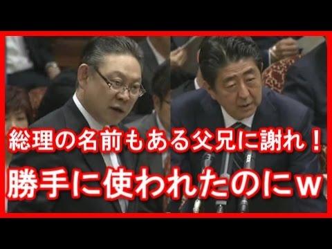 【面白国会中継】民進党・小川勝也vs安倍晋三首相 総理の名前や夫人の写真があるから謝罪って勝手に使われたんですよw - YouTube