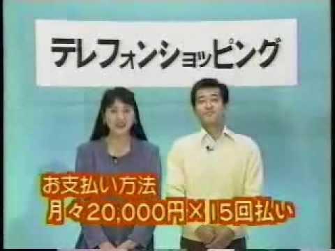 日光テレフォンショッピング - YouTube