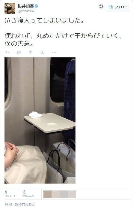 「僕は、泣いて何とかしようとする女のことを心の底から軽蔑している」 新幹線での朝日記者ツイートと写真が物議