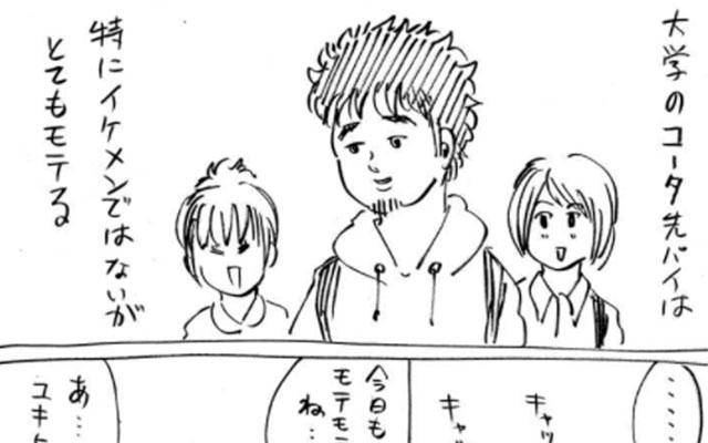 モテ男と非モテ男の青春物語のオチに、意見が分かれる「これはどっちの意味だ?」