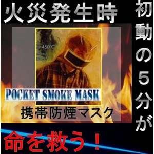 【楽天市場】【NASA採用の防火耐熱フィルム】【防災グッズ】 携帯防煙フード(マスク)【ポイント10倍】:リコメン堂