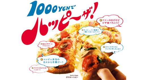"""""""ピザは高い""""イメージを払拭!? ドミノが持ち帰り""""1枚割""""で1,000円の「クワトロ・ハッピー」を発売~1人でも楽しめる「ピザサンド」も登場 - ネタとぴ"""
