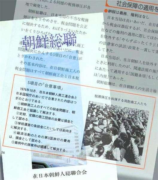 【ニュースの深層】朝鮮商工連-国税庁の「税金特権」合意あったのか 北の核・ミサイル開発資金どこから?(1/5ページ) - 産経ニュース