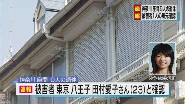9人遺体 被害者の1人は田村愛子さん(23)と確認 | NHKニュース