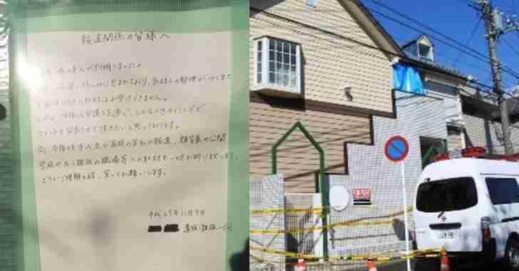 【座間市事件】被害者遺族が自宅に張り紙「実名や顔写真の公開を一切お断りいたします」→ マスコミ、被害者9名の実名・顔写真を公開… | Share News Japan