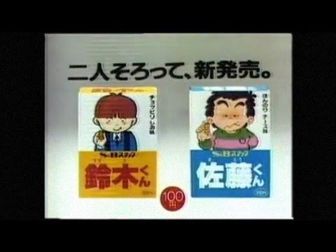 【懐かCM】1983年 S&Bスナック 鈴木くん 佐藤くん しお味 チーズ味 ~Nostalgic CM of Japan~ - YouTube