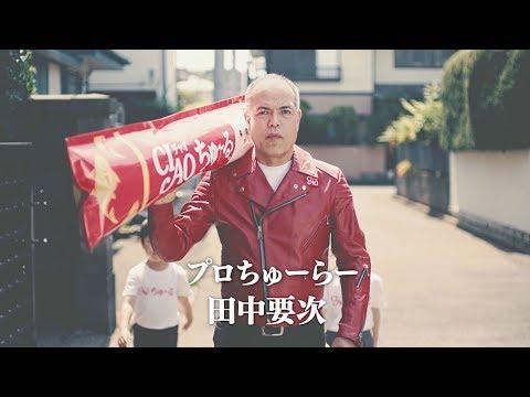 【公式】【CIAOちゅ〜る】プロちゅーらー田中 - YouTube