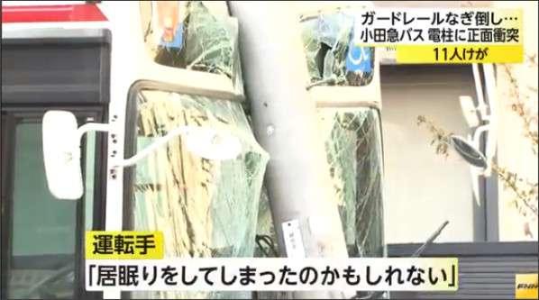 小田急バスが電柱に正面衝突 11人けが