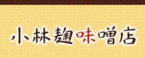 甘酒 商品詳細|手造り味噌、麹、手造り味噌セット、こだわりの味噌を販売|小林麹味噌店 千葉県八千代市
