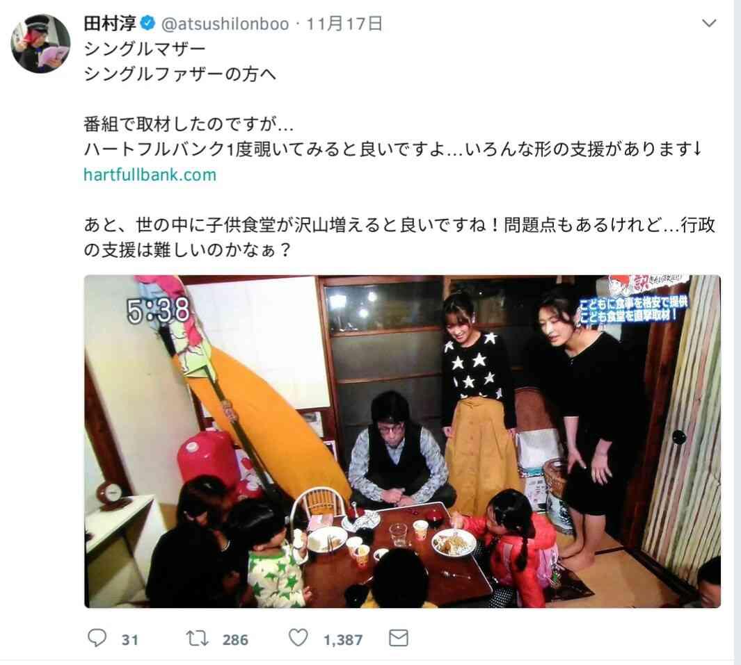 田村淳さんがシングル子育て世帯に呼びかけ 支援団体『ハートフルバンク』を紹介 | ガジェット通信 GetNews