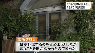 「外出止めようと…」認知症で徘徊繰り返す老母に暴行 その後死亡 60歳息子逮捕 名古屋 (東海テレビ) - Yahoo!ニュース