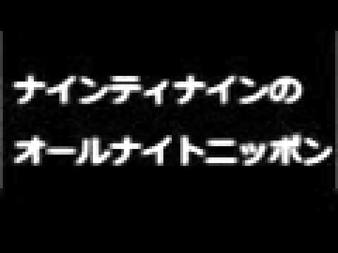 ナイナイANN 2010 12/02 岡村さんパッカーンから復帰! - YouTube