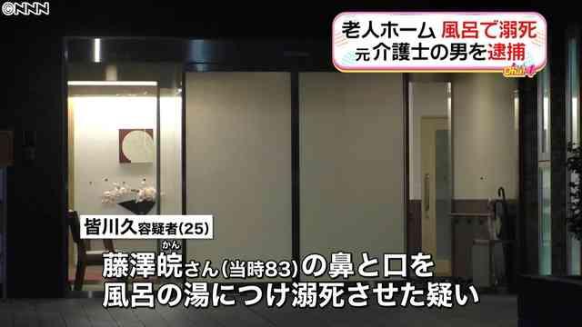 老人ホームで男性を溺死させたとして元介護士の男逮捕 浴槽に投げ入れ