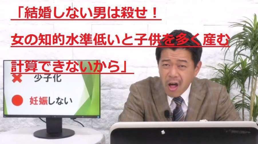 長谷川豊氏「結婚しない男は殺せ!女の知的水準低いと子供を多く産む、計算できないから」と史上最悪の暴言を吐く