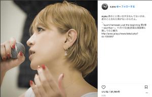 浜崎あゆみ、中止となった宮城公演の振替案内がでるも不満の声が渦巻く(1ページ目) - デイリーニュースオンライン