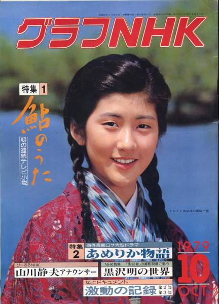 山咲千里(55歳)が活動再開!「グラドルなんかには負けていられない。日本中を悩殺させてみせます」