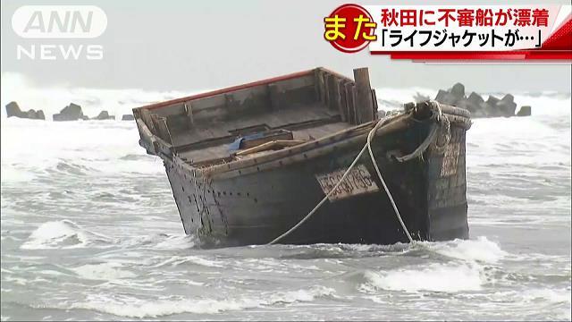 「ライフジャケットが…」秋田でまた木造船が漂着