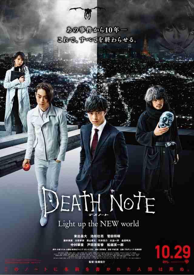 【実況・感想】金曜ロードSHOW!『デスノート Light up the NEW world 特別版』