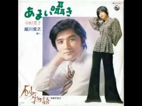 Akiko Nakamura & Toshiyuki Hosokawa - Parole parole aka Amai Sasayaki.flv - YouTube
