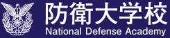 留学生の受け入れ | 社会連携・国際交流 | 防衛大学校