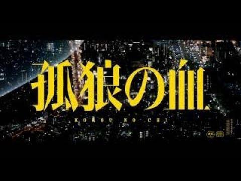 映画『孤狼の血』特報映像 - YouTube