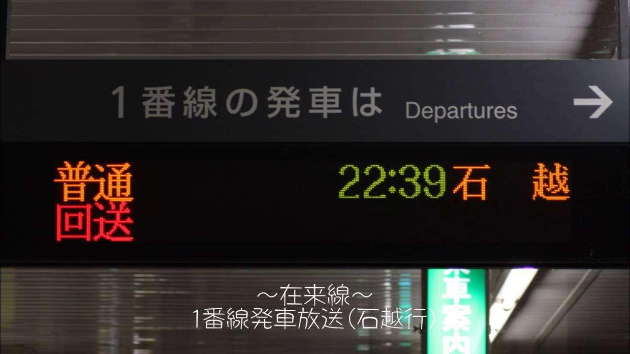 仙台駅 旧発車メロディ最終日 - YouTube