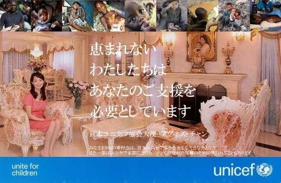 ユニセフと日本ユニセフ
