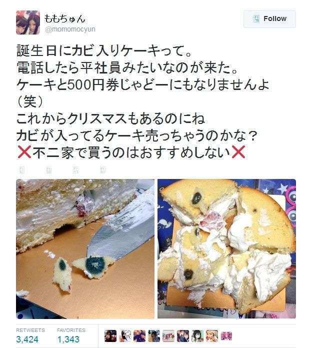 【炎上】 女子高生「不二家のケーキ買ったら、カビてた!」→ネットでは「嘘つけ」「自作自演乙w」「絵の具でしょw」の声