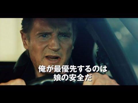 映画「96時間/レクイエム」日本版予告編 人気シリーズ最終章 俳優の遠藤憲一がナレーション - YouTube
