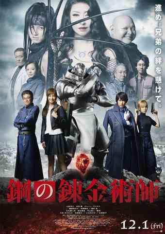ユーザーレビュー - 鋼の錬金術師 - 作品 - Yahoo!映画
