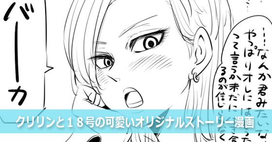 【感動】秀逸パロディ漫画!クリリンと18号の可愛いオリジナルストーリーが話題♪