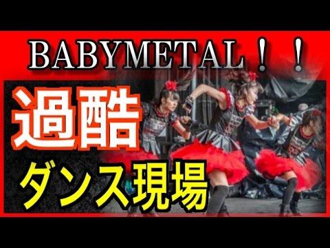 【衝撃】BABYMETALがいかに過酷なダンスしてるかわかる画像 - YouTube