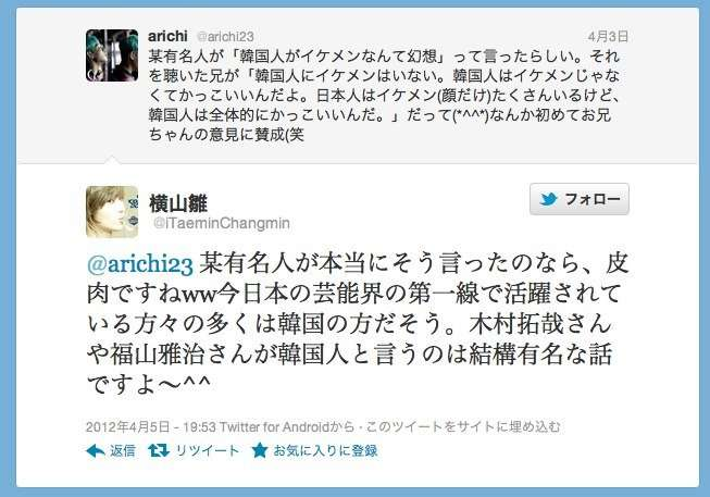 杉本彩のことを批判してる韓流ファン「キムタクや福山も韓国人」 : 妹はVIPPER