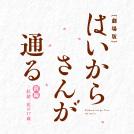 登場人物 -劇場版アニメーション『はいからさんが通る』公式サイト-