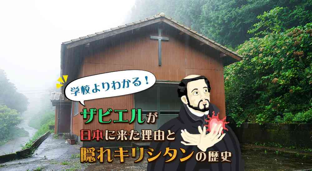 学校よりわかる!ザビエルが日本に来た理由と隠れキリシタンの歴史 - イーアイデムの地元メディア「ジモコロ」