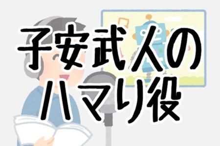 声優・子安武人のハマり役だったアニメキャラランキング - Peachy - ライブドアニュース