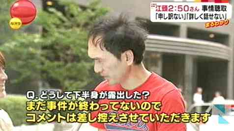 江頭2:50、自身仮装の逮捕者にコメント「捕まるのではなく、笑わせろよ!」