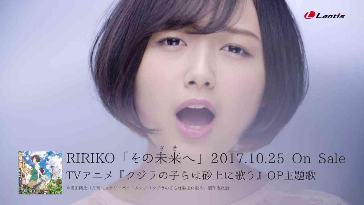 RIRIKO/その未来へ MUSIC VIDEO(FULL SIZE) (TVアニメ『クジラの子らは砂上に歌う』OP主題歌) - YouTube