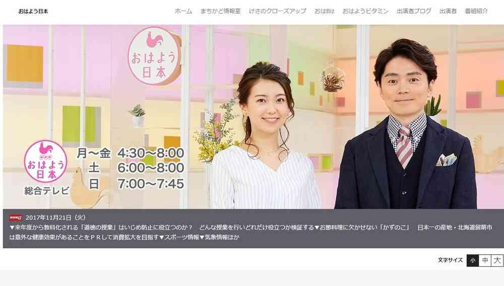 「おはよう日本」高瀬アナ、生番組中の告白に騒然! 「闇...」「朝から飛ばしてる」 : J-CASTニュース