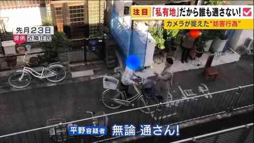 「私有地」通行妨害トラブルが映像に、妻「主人はやる、命のある限り」|MBS 関西のニュース