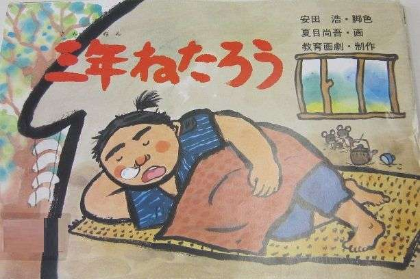 印象に残っている日本・海外の昔話