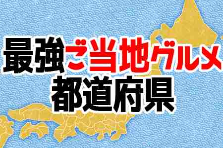 ご当地グルメが最強だと思う都道府県ランキング 2位「北海道」1位は…