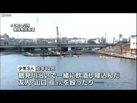 (神奈川)友人を放置し死亡させた3人、少年院送致へ・・・酒に酔って - YouTube