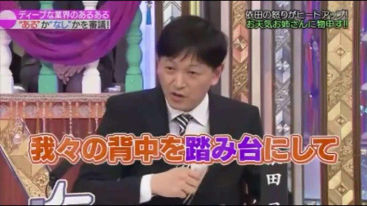 依田の怒りがヒートアップ!AKBの柏木由紀を「ワケが分からない」呼ばわり - YouTube