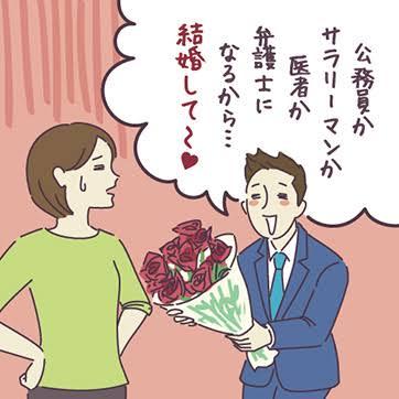 2017ガルちゃん版・結婚したい男性の職業って?