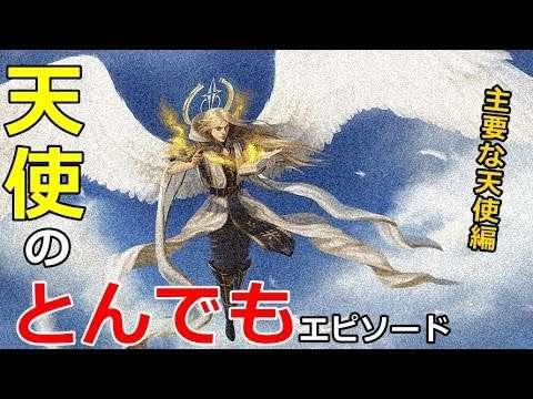 【衝撃】天使のとんでもエピソード【主要な天使編】 - YouTube